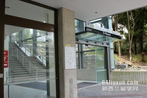 怀卡托大学新西兰政府政策发展