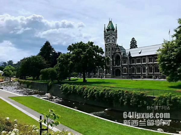 新西兰公立大学多吗