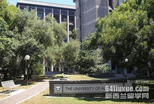 奥克兰大学的入学条件