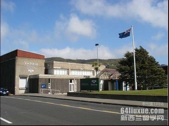 新西兰维多利亚大学法律专业排名