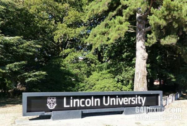 林肯大学食品专业