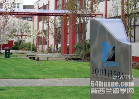 新西兰南方理工学院回国就业