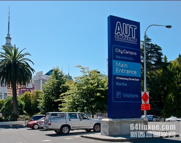 新西兰申请AUT留学