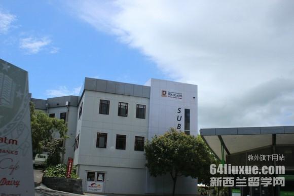 新西兰怀卡多大学简介