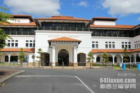 留学新西兰梅西大学费用