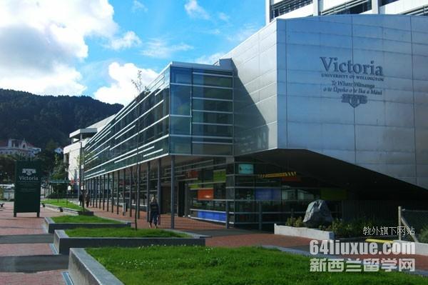 惠灵顿维多利亚大学建筑学院排名