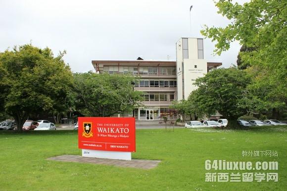 申请怀卡托大学硕士流程
