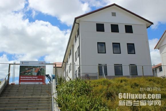 新西兰梅西大学留学一年费用