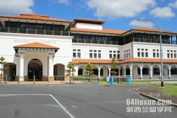 新西兰梅西大学录取条件