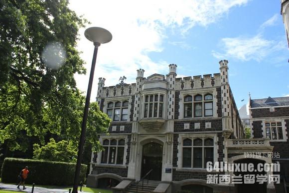 新西兰奥塔哥大学牙医学院