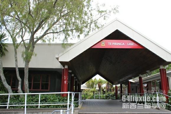 新西兰怀卡托大学传媒学院