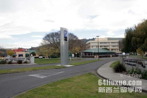 新西兰东部理工学院录取要求