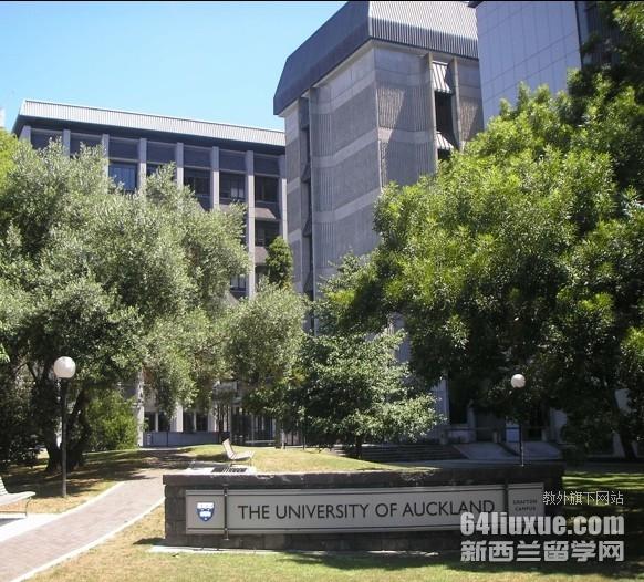 新西兰奥克兰大学预科学费