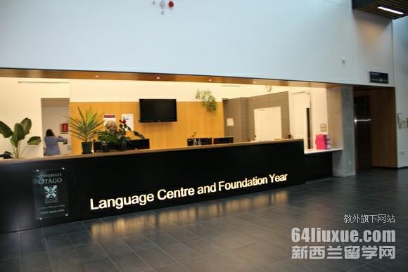 新西兰奥塔哥大学奥克兰校区