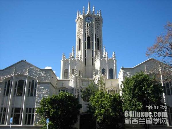 新西兰奥克兰大学文学院