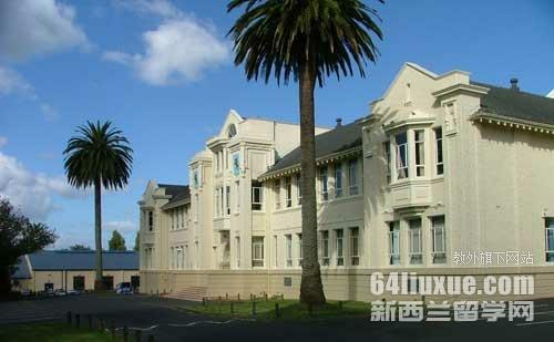 新西兰好一点的高中