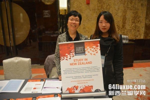 2016教外留学与新西兰院校见面会