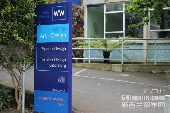 新西兰奥克兰理工大学优势专业
