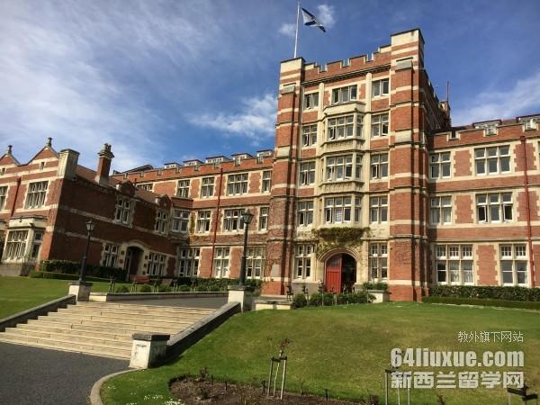 新西兰有什么大学学校