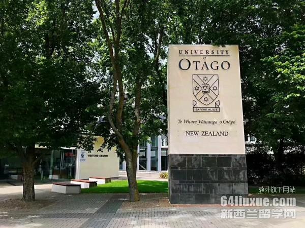 新西兰奥塔哥大学硕士入学要求