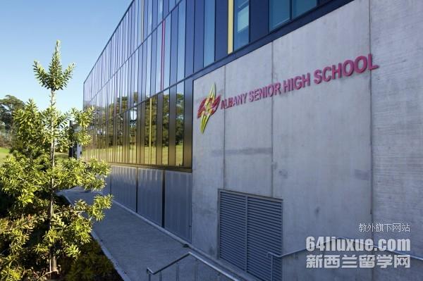 新西兰中学申请条件