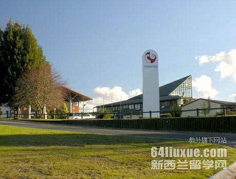 新西兰怀阿里奇理工学院预科课程要求