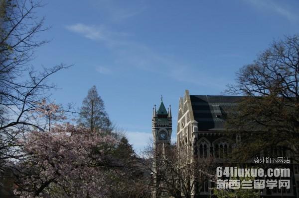 新西兰奥塔哥大学留学费用
