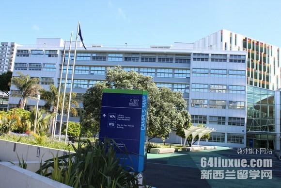 新西兰奥克兰理工大学世界排名