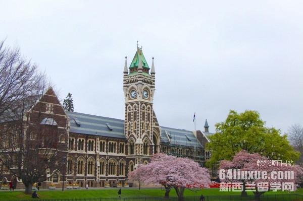 新西兰本科留学奖学金