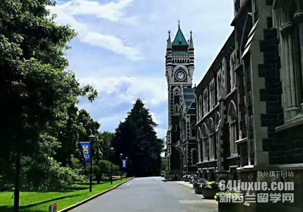 奥塔哥大学在哪