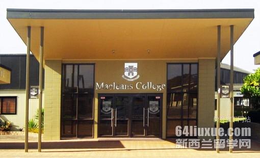 新西兰麦克林斯中学