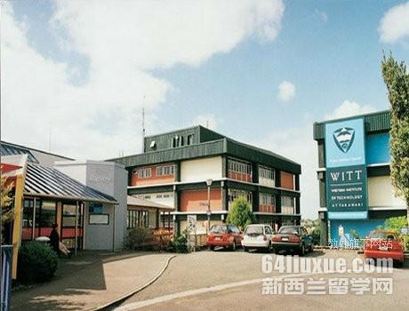 新西兰西部理工学院教育部认可吗