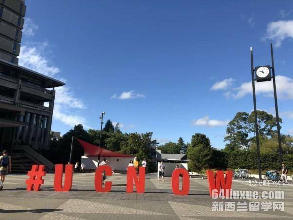 新西兰坎特伯雷大学毕业难吗