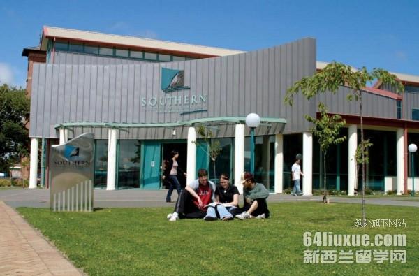 新西兰国立南方理工学院在哪里