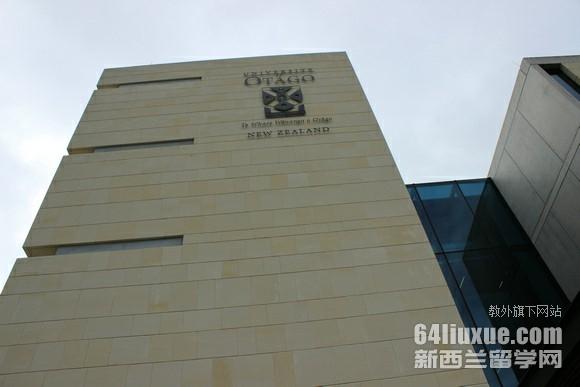 奥塔哥大学商学院排名