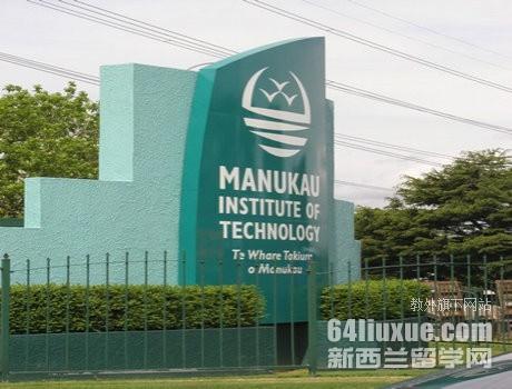 新西兰马努卡理工学校有几个校区