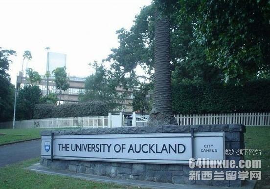 新西兰奥克兰大学的热门专业
