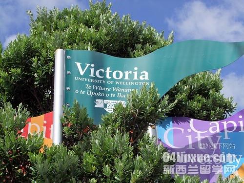 惠灵顿维多利亚大学课程清单