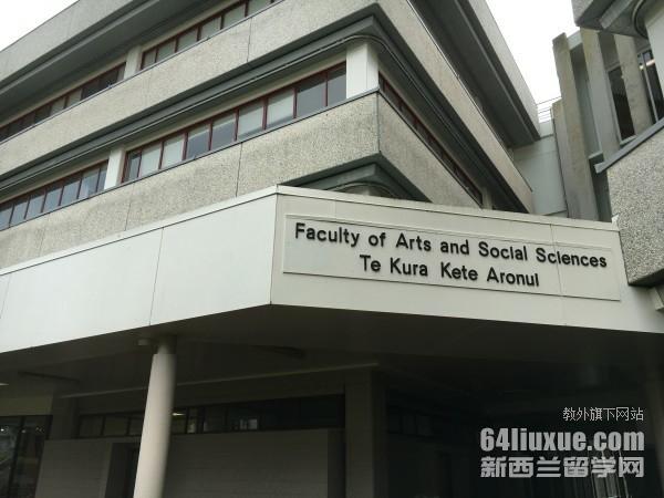 新西兰大学留学排名