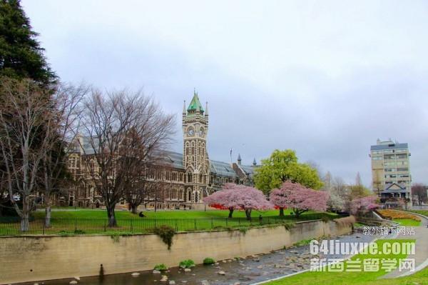 2021年新西兰大学申请