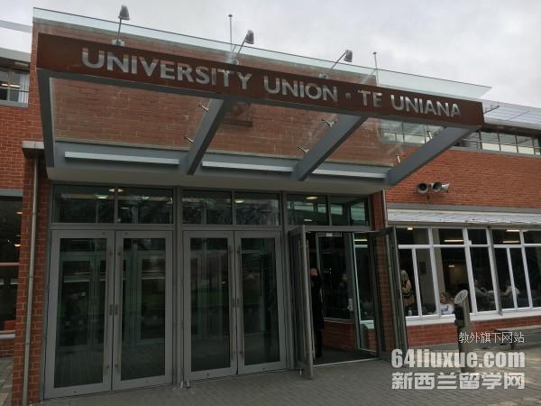 奥塔哥理工学院排名