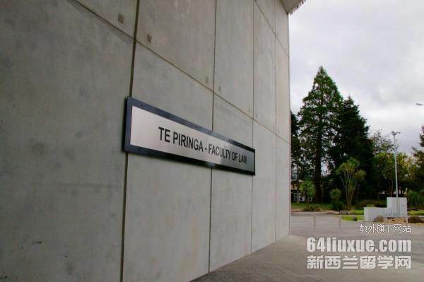 新西兰金融保险专业