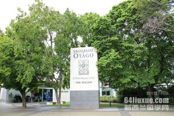 奥塔哥大学商学院好吗
