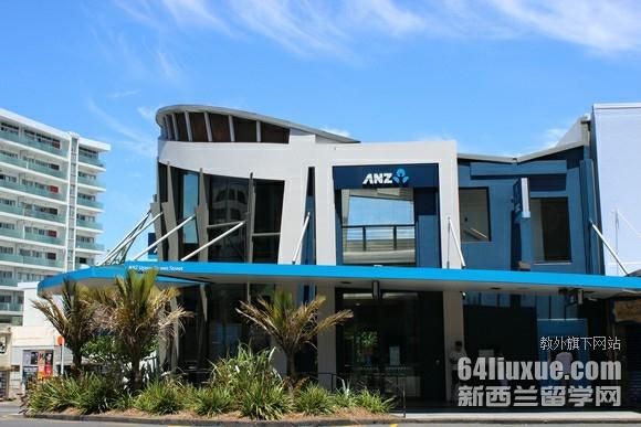 新西兰接受托福的大学