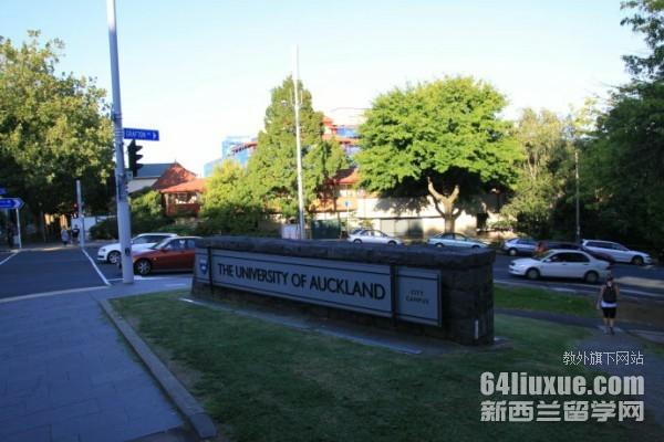 新西兰最好的大学在全球排名