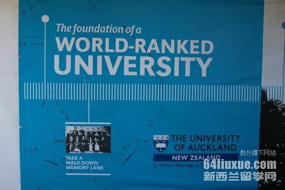 qs奥克兰大学世界排名
