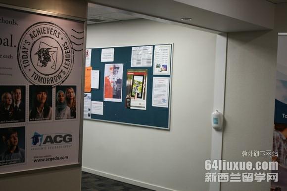 新西兰acg高级中学地址
