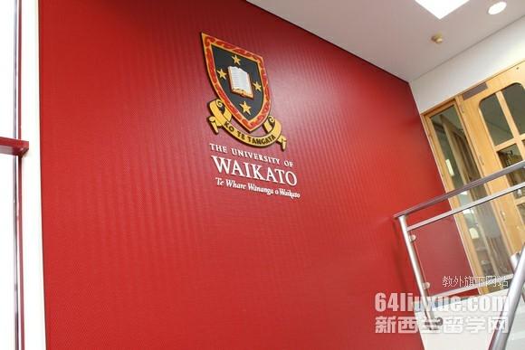 新西兰怀卡托大学好就业吗