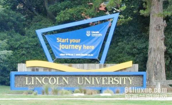 基督城林肯大学开学时间