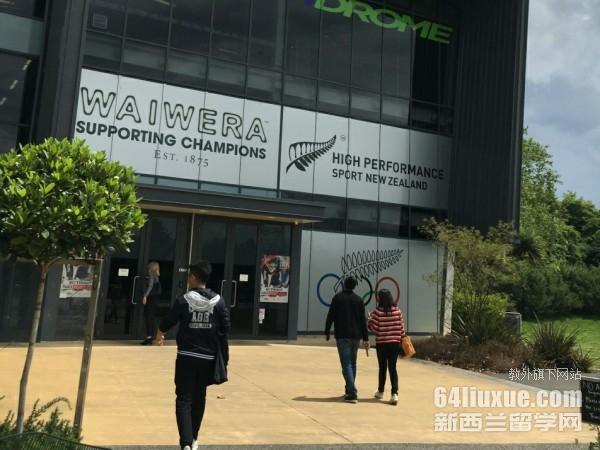 中国留学生在新西兰好留下吗